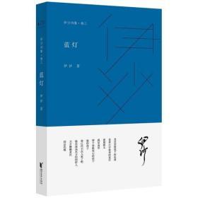 蓝灯-伊沙诗集.卷三