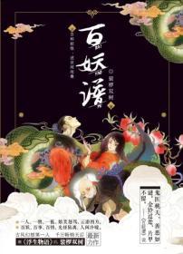 玄幻小说 裟椤双树 百妖谱