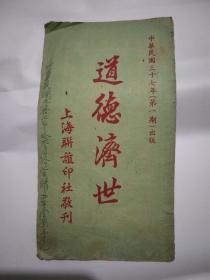 中华民国三十七年(第一期)出版――道德济世