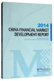 2014中国金融市场发展报告(英文版)