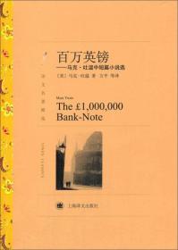 译文名著精选:百万英镑:马克·吐温中短篇小说选