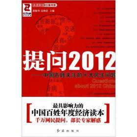 提問2012:中國百姓關注的十大民生問題