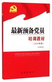 最新预备党员培训教材(2015年版)