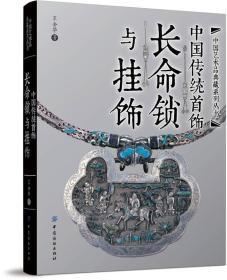 中国传统首饰.长命锁与挂饰