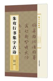 集字字帖系列·朱耷行书集字古诗