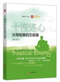 新悦读之旅——十指连心——父母给我的正能量
