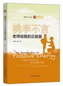 新悦读之旅——桃李不言——老师给我的正能量
