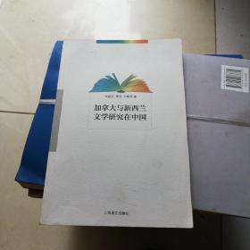 加拿大与新西兰文学研究在中国