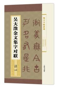 集字字帖系列·吴大澂金文集字对联