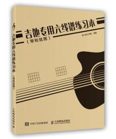 吉他专用六线谱练习本(带和弦图)