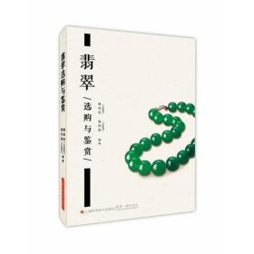 翡翠选购与鉴赏 9787547832073