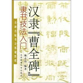 隶书技法入门:汉隶 曹全碑名碑名帖书法基础教程