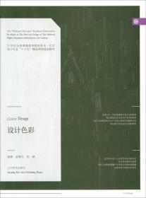 设计色彩 张雅杰 张静 辽宁美术出版社 9787531475569