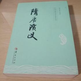 中国古典文学名著丛书:隋唐演义