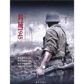【二手包邮】异域1945 孙春龙 新华出版社