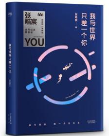 我与世界只差一个你精装版张皓宸天津人民出版社9787201111735