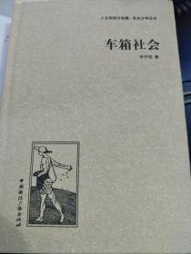 人文阅读与收藏·良友文学丛书:车箱社会