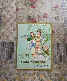 怀旧老广告卡片:中华人民共和国制造(主扑二人游湖)
