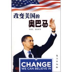 改变美国的奥巴马