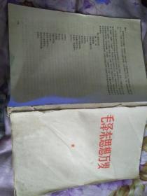 毛泽东思想万岁(张家口)1967年涿鹿中学红临总翻印 有16开彩色毛主席照片 林彪题词 本版少见