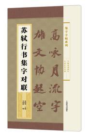 集字字帖系列·苏轼行书集字对联