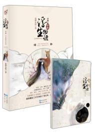 浮珑浮生物语前传(全新修订版)