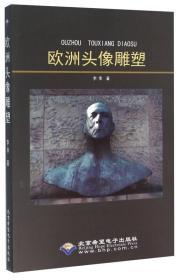 欧洲头像雕塑 李季 北京希望电子出版社 9787830022358