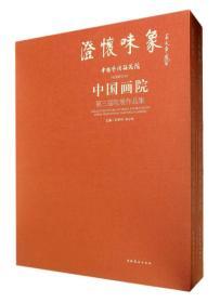 澄怀味象 中国画院*三届院展作品集(全二册)