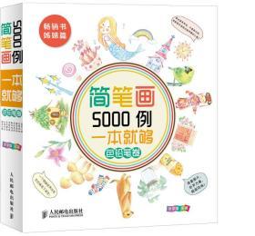 简笔画5000例一本就够色铅笔卷