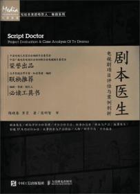 剧本医生——电视剧项目评估与案例剖析