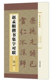 集字字帖系列·赵孟頫楷书集字对联