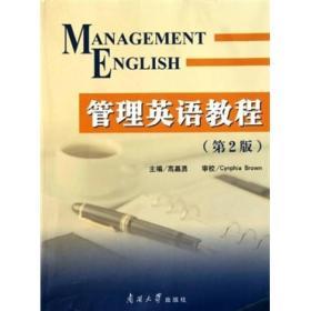 管理英语教程