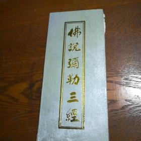 佛说弥勒三经(24开) 经折本