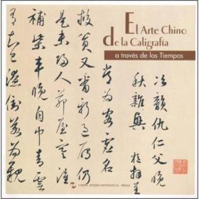 中国历代书法(西班牙文版)