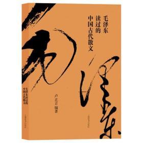 毛泽东读过的中国古代散文