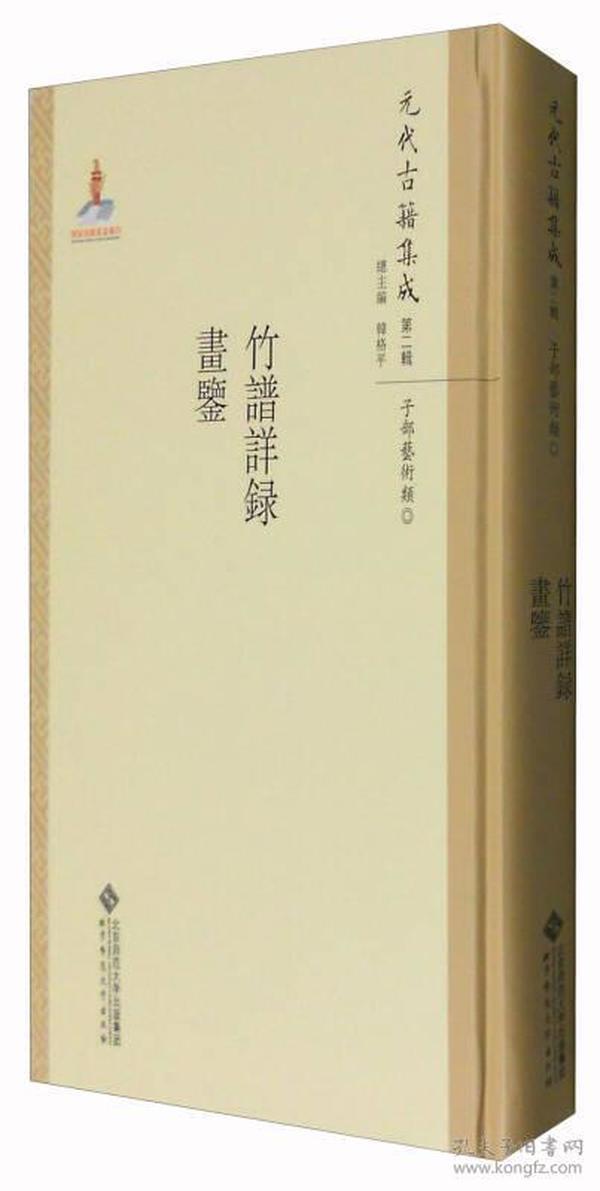 元代古籍集成(第二輯):竹譜詳錄 畫鑒