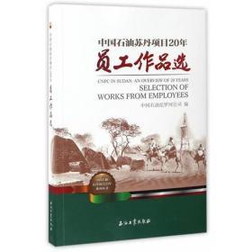 中国石油苏丹项目20年 员工作品选