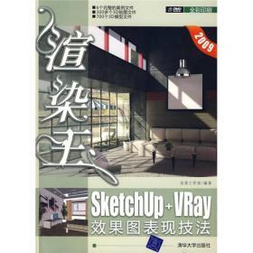 渲染王:SketchUp+VRay效果图表现技法