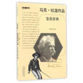 外国文学名家名作鉴赏辞典系列·马克·吐温作品鉴赏辞典
