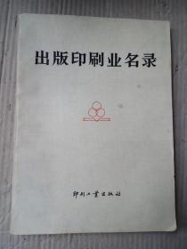 出版印刷业名录