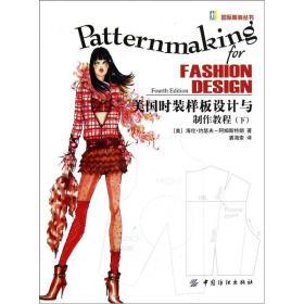 国际服装丛书:美国时装样板设计与制作教程[  下]