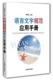语言文字规范应用手册