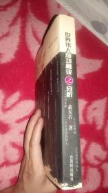 原版库存书《世界伟人成功秘诀之分析》16开平装一册