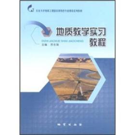 【二手包邮】地质教学实习教程 苏生瑞 地质出版社