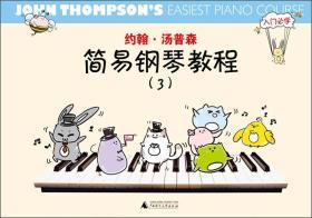 约翰·汤普森:简易钢琴教程(3)