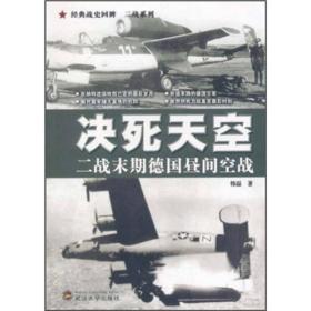经典战史回眸 二战系列 决死天空 二战末期德国昼间空战