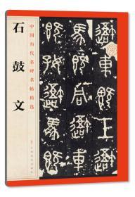 石鼓文/中国历代名碑名帖精选