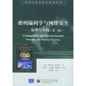 密码编码学与网络安全:原理与实践:第三版