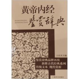 古代经典鉴赏系列:黄帝内经鉴赏辞典