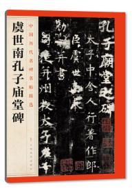 虞世南孔子庙堂碑/中国历代名碑名帖精选